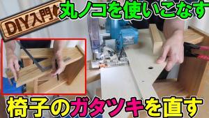 2021 5 29 【DIY入門】丸ノコを使いこなす 椅子のガタツキの直し方