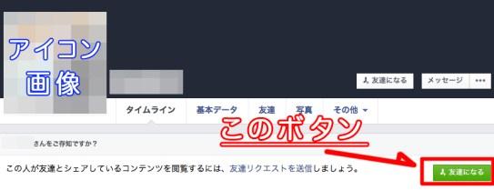 Facebook友達申請方法
