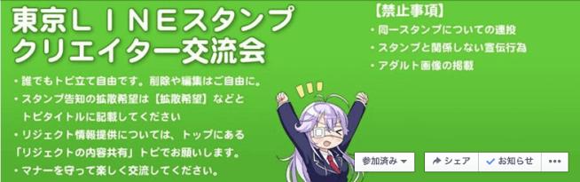 東京LINEスタンプクリエイター交流会