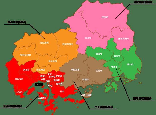 広島県商工会青年部連合会ブロック(地域協議会)組織図