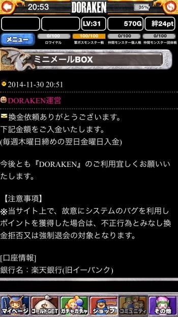 ドラケン 換金05