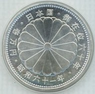 昭和天皇御在位60年一万円銀貨