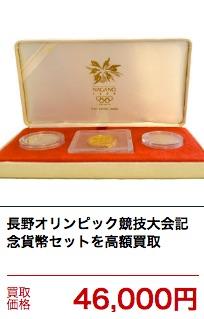 長野オリンピック競技大会記念貨幣セット