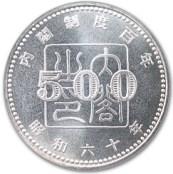 内閣制度創始100周年記念五百円