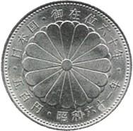 昭和天皇御在位60年五百円硬貨