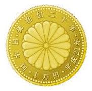 天皇陛下御在位20年記念一万円金貨