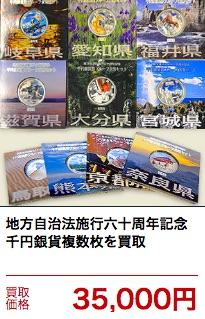 地方自治法施行六十周年記念千円銀貨