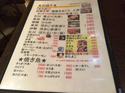 大阪 福島 匠味 居酒屋 メニュー 焼鳥 近大マグロ