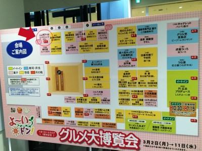 よーいドン あべのハルカス 関西テレビ 岡安譲アナウンサープロデューススイーツ ミックスジュースぷりん 会場図