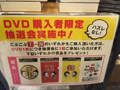 ごぶごぶ公開収録 なんばグランド花月 NGK 浜ちゃん ロンブー淳 ライセンス 8.6秒バズーカー バンビーノ ごぶごぶファミリー DVD先行販売 こむらさきしおりさん
