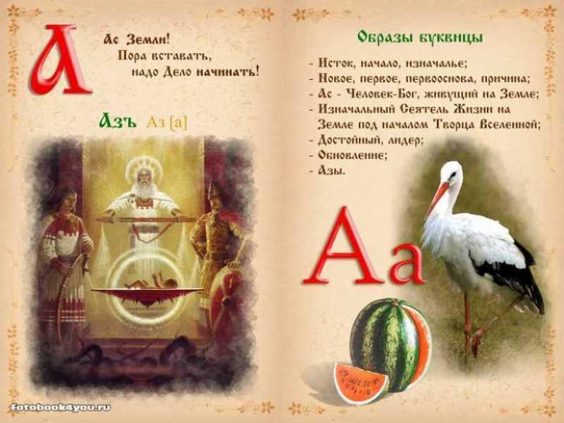 azbuka4