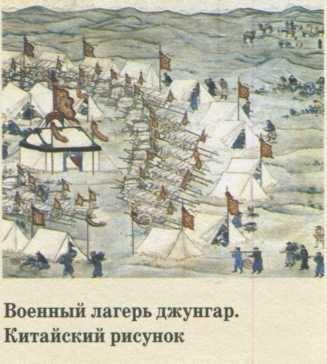 Джунгарское ханство и Алтай