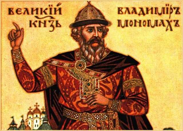 князь владимир мономах