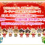イケメン戦国 本編応援 戦国クリスマスパーティー