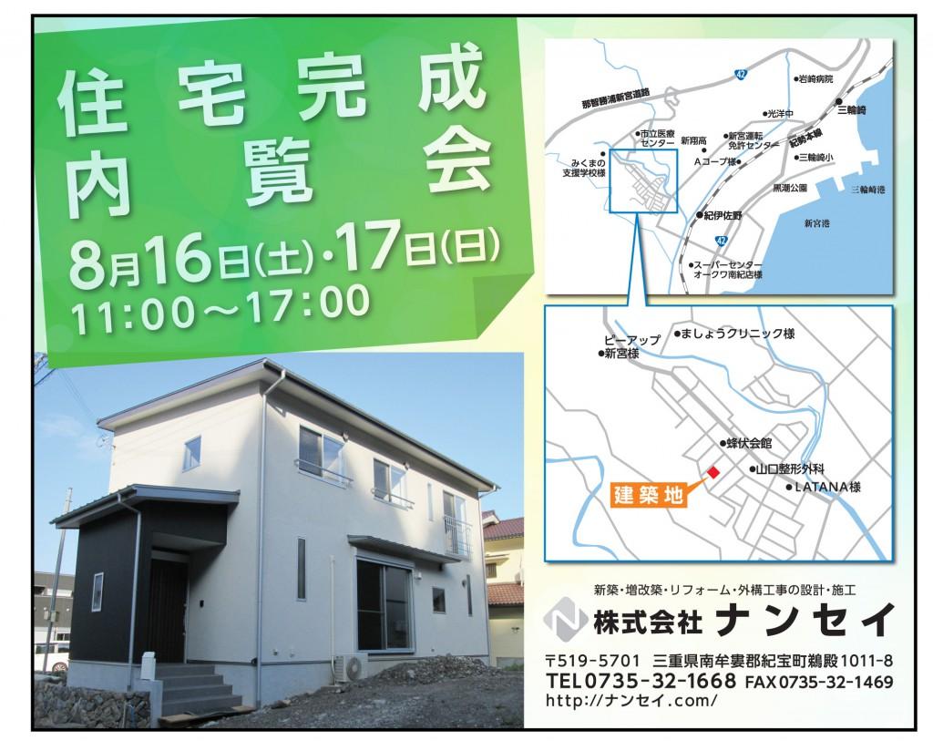 140815セ 株式会社ナンセイ 完成住宅内覧会 4d163