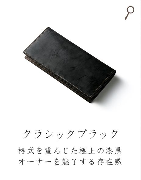 クラシックブラック