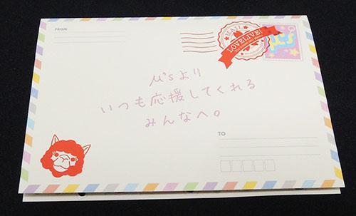 μ'sからのスペシャルメッセージカード 表面