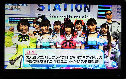 05μ'sミュージックステーションでタモリから紹介される