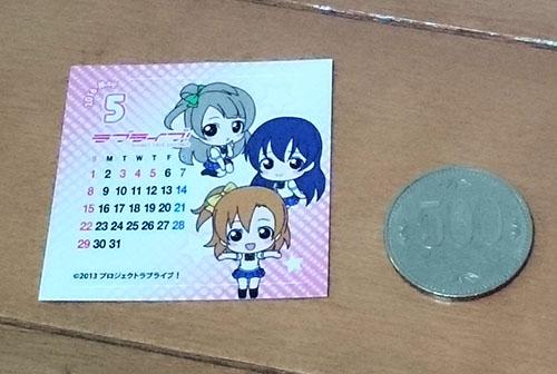 ラブライブ!オリジナルシールカレンダー500円硬貨と比較