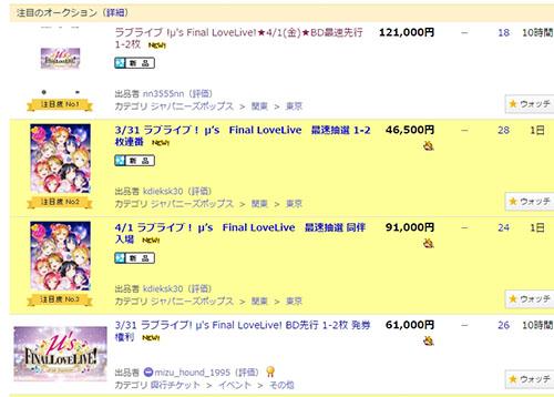 ラブライブ !μ's Final LoveLive!ヤフオク