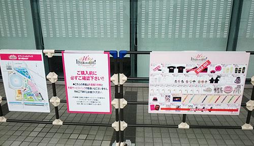 04東京ドームラブライブ!物販