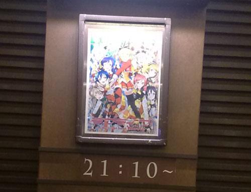 01一周年記念劇場版ラブライブ表札