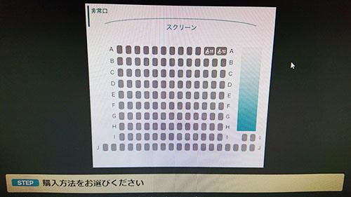Aqours直筆サイン効果 川崎の映画館の席状況①