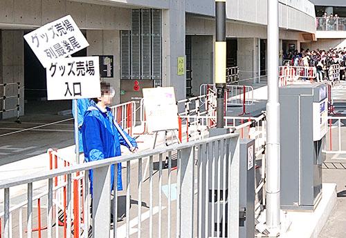 ユニット対抗戦 東京 物販