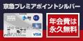 UCカード(京急カード)