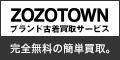 ZOZOTOWNブランド古着買取「クラウンジュエル」