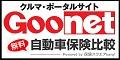 『Goo-net』【自動車保険一括見積り】