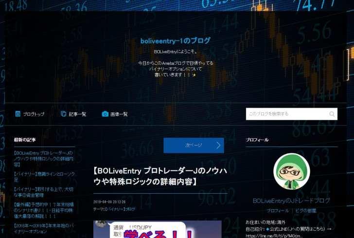 boliveentry-1のブログ
