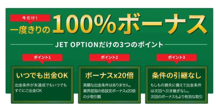 ジェットオプション/J.E.T OPTION