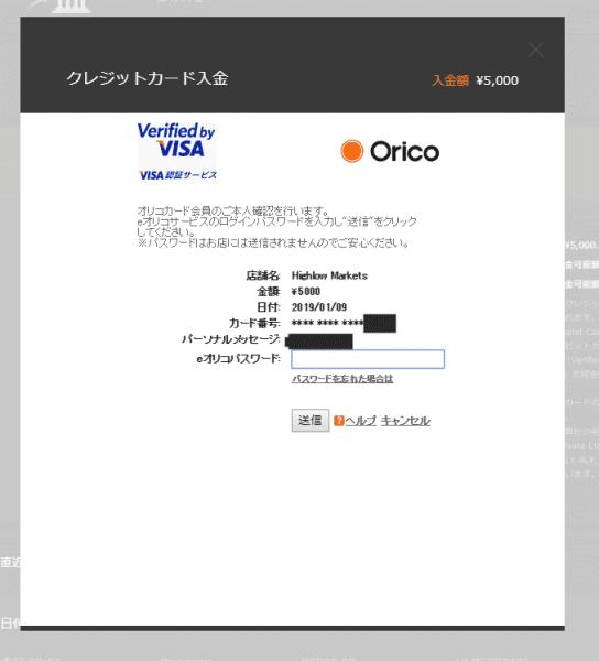 手順その5.「クレジットカード」のパスワード入力