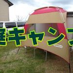 テントやタープで庭キャンプ!!家で楽しめるアウトドアで休みを満喫(≧▽≦)