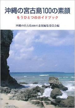 沖縄の宮古島100の素顔