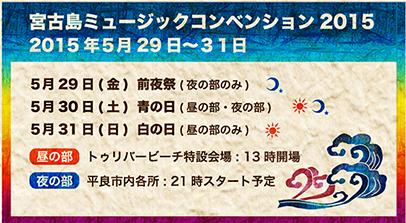 宮古島ミュージックコンベンション