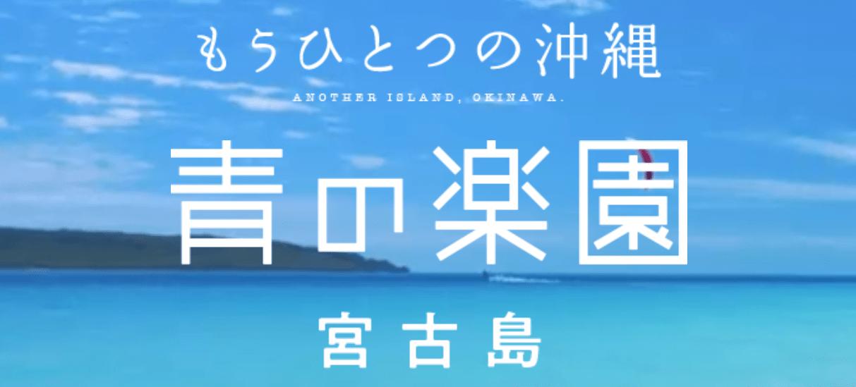 大人気!!宮古島⇔羽田直行便ツアー!!