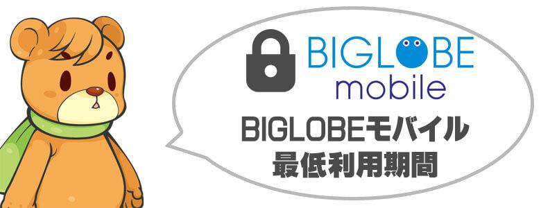 BIGLOBEモバイルの最低利用期間