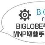 BIGLOBEモバイルのMNP切替手続き