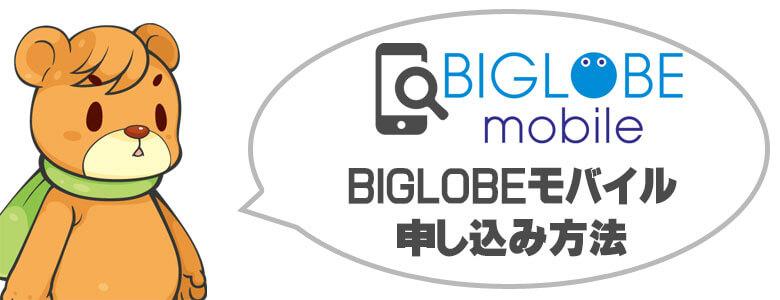 BIGLOBEモバイルの申し込み方法