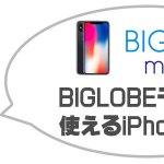 BIGLOBEモバイルで使えるiPhone機種