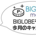 BIGLOBEモバイルの最新キャンペーン
