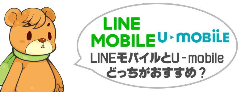 LINEモバイルとU-mobileはどっちがおすすめ?