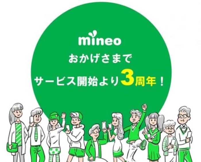 mineo(マイネオ)の新サービス