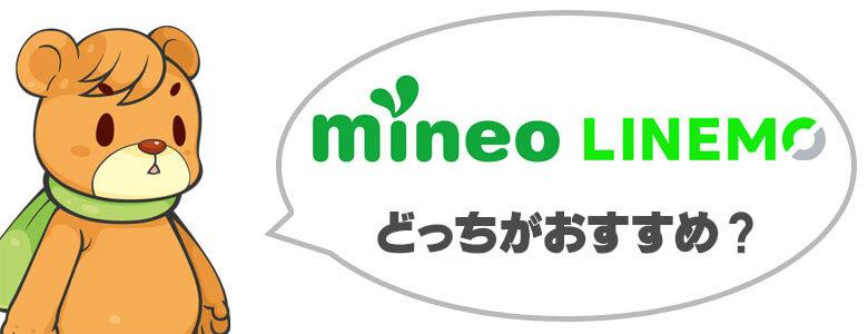 マイネオとLINEMOを徹底比較