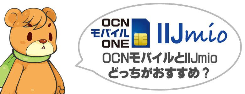 OCNモバイルとIIJmioどっちがおすすめ?