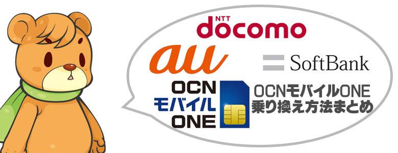 OCNモバイルONEへの乗り換え手順