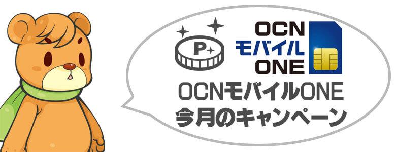 OCNモバイルONEの最新キャンペーン