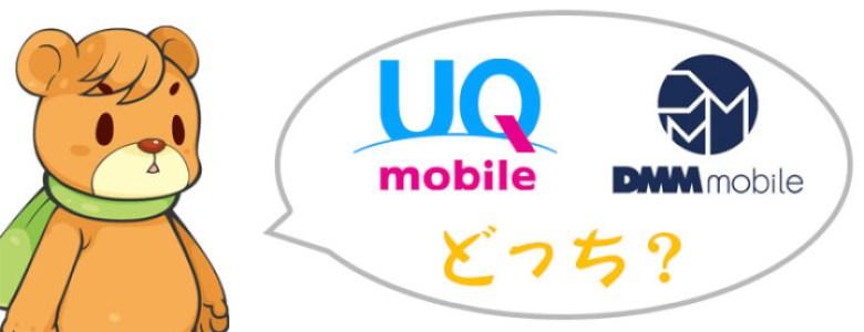 UQモバイルとDMMモバイルはどちらが良いか